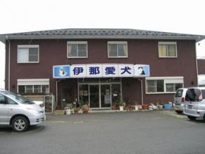 ペットペット-長野県長野市にあるペットショップ