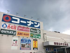 コーナン ペットプラザ 和歌山中之島店 - 和歌山県 - ペット ...